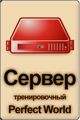 Тренировочный сервер Perfect World, сервер без прокачки и доната, сервер пв хелпер